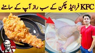 KFC Chicken Recipe By ijaz Ansari   KFC Style Fried Chicken  Crispy Fried Chicken