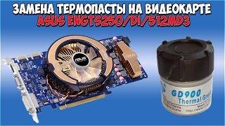 Замена термопасты на видеокарте ASUS ENGTS250
