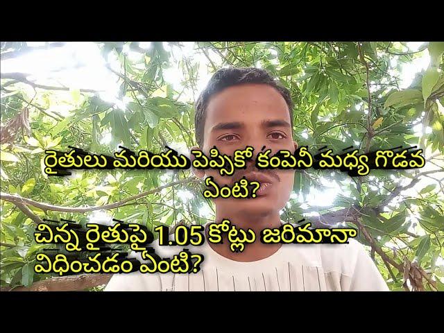 అసలు రైతులు మరియు పెప్సికో కంపెనీ మధ్య గొడవ ఏంటి? Pepsico and potato farmers issue complete details