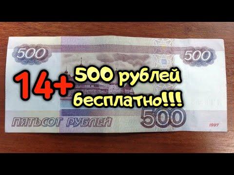 КАК ПОЛУЧИТЬ 500 РУБЛЕЙ БЕСПЛАТНО!? | 500 РУБЛЕЙ НАХАЛЯВУ