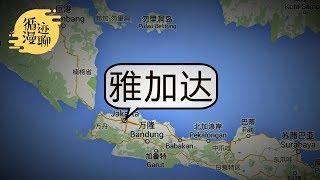 袁腾飞聊印尼迁都:城市建设的再好,没人来也白搭