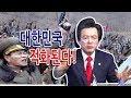 """신의한수 / 허경영 """"전쟁없이 한반도 적화된다"""""""