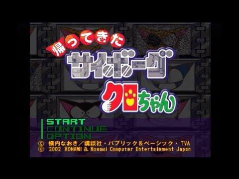 とっても懐かしいゲーム 【帰ってきたサイボーグクロちゃん】 を実況していきま~す♪このゲームはPSのソフトです。 レミィ→破壊のプリンス...