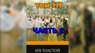 Война и мир  Том 3  Часть 2   Л  Н  Толстой  Аудиокнига