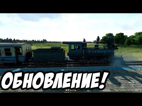 Убойная экономическая стратегия про паровозы! - Mashinky