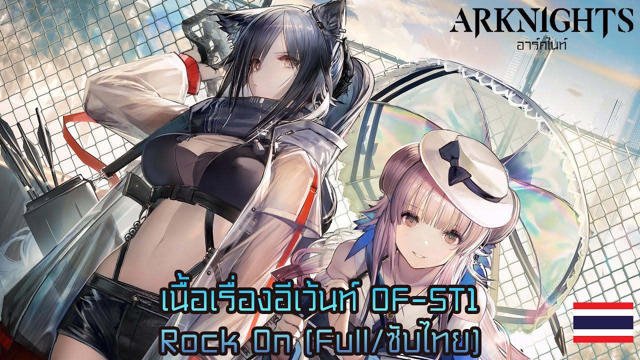 Arknights เนื้อเรื่องอีเว้นท์ OF-ST1 (ซับไทย)