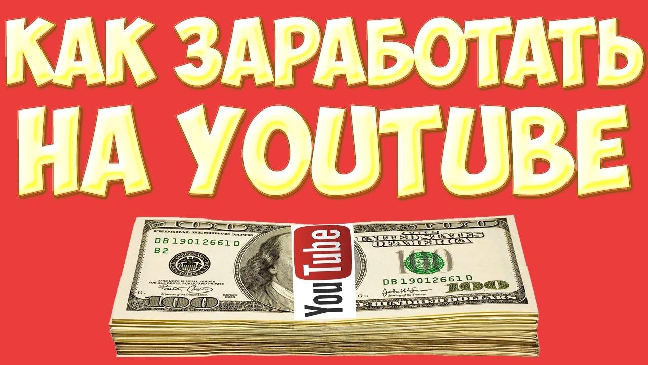Как заработать на youtube монетизации куда вложить деньги в эстонии