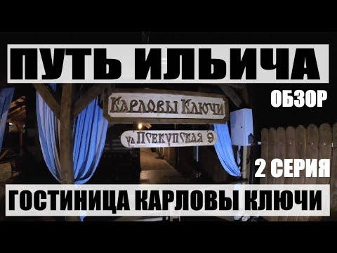 горячий ключ, гостиница карловы ключи. путь ильича на шниве анапа - россия 2 серия . дневник ильича