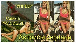 5 самых красивых и сексуальных актрис сериала Универ в эротическом белье.