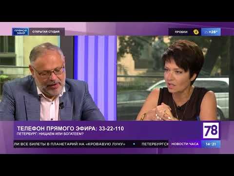 Смотреть Михаил Хазин 27 июля, канал 78 онлайн
