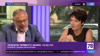 Михаил Хазин 27 июля, канал 78