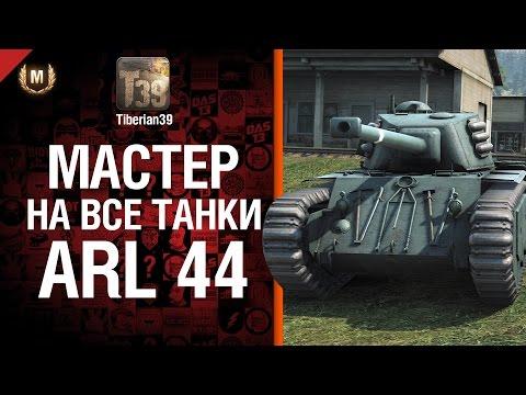 Мастер на все танки №70: ARL 44 - от Tiberian39 [World of Tanks]