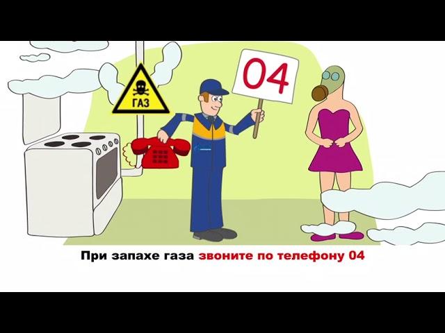 Серия видеороликов о безопасности 06