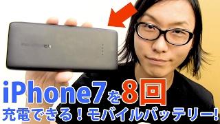 マツコの知らない世界で紹介された!iPhone7を8回も充電できるモバイルバッテリー!RAVPower(ラヴパワー)