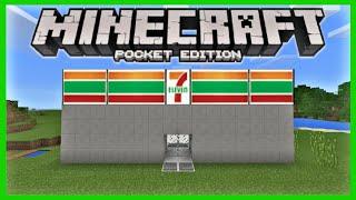 ✔สอนสร้างประตูเลื่อน 7-11 - มายคราฟ สอนสร้าง EP.5 | Minecraft | Minecraft PE สอนสร้าง