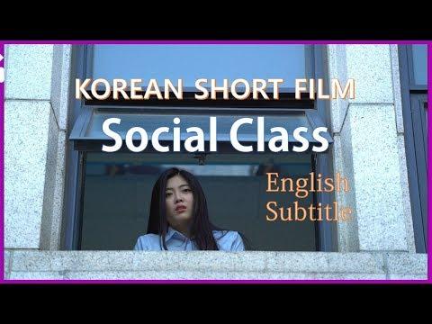 [단편영화] 사회수업(Social Class) Korean Short Film, Eng Sub.