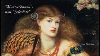 """Прерафаэлиты: """"Монна Ванна"""" (или """"Belcolore""""). Данте Габриэль Россетти"""