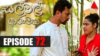 සල් මල් ආරාමය | Sal Mal Aramaya | Episode 72 | Sirasa TV Thumbnail
