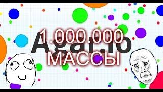 AGAR.IO/НАБИЛ 1.000.000 МАССЫ!!!/СМОТРЕТЬ ВСЕМ!!