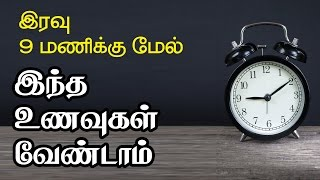 Never Eat or Drink After 9 PM – Tamil Health Tips