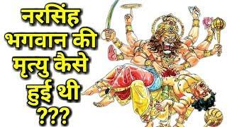 नरसिंह भगवान की मृत्यु कैसे हुई | Lord Shiva Killed Narasimha Avatar Of Vishnu Story In Hindi 2017😱
