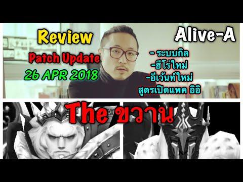 DESTINY 6 Review Patch Update 26 APR 2018 ท่านขวานก็มาระบบกิลก็ดี อิอิ