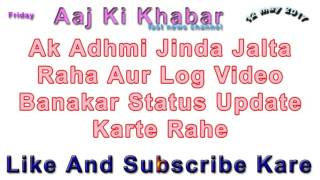 ak adhmi jinda jalta raha aur log video banakar status update karte rahe maharashtra news