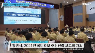 창원시 '2021년 국비확보 추진전략 보고회' 개최 […