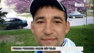 Романа Романова нашли мёртвым