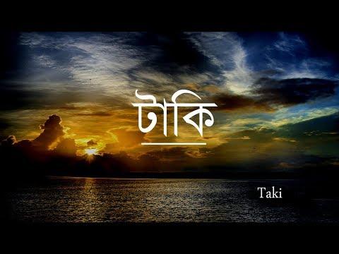 TAKI, HASNABAD || WEEKEND TOUR FROM KOLKATA
