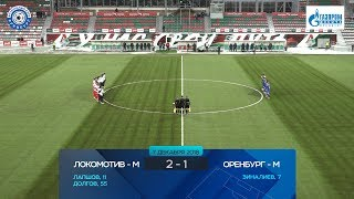 Локомотив-м 2:1 Оренбург-м. Видеообзор