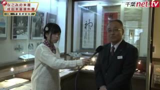 なごみの米屋 成田羊羹資料館