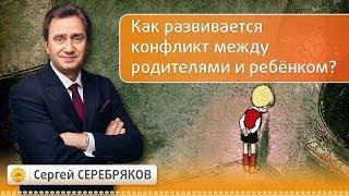 Как развивается конфликт между родителями и ребенком? Семинар Сергея Серебрякова