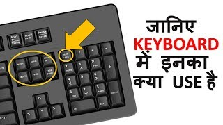 Every Computer User Must Know the Use of These Keys on Computer Keyboard thumbnail