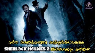 Sherlock Holmes 2 Hollywood Movie in Tamil | new tamil dubbed | tamil dubbed movies | jb dudes tamil