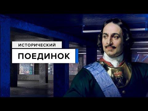 Петр I: Какую цену заплатила Россия за переход на
