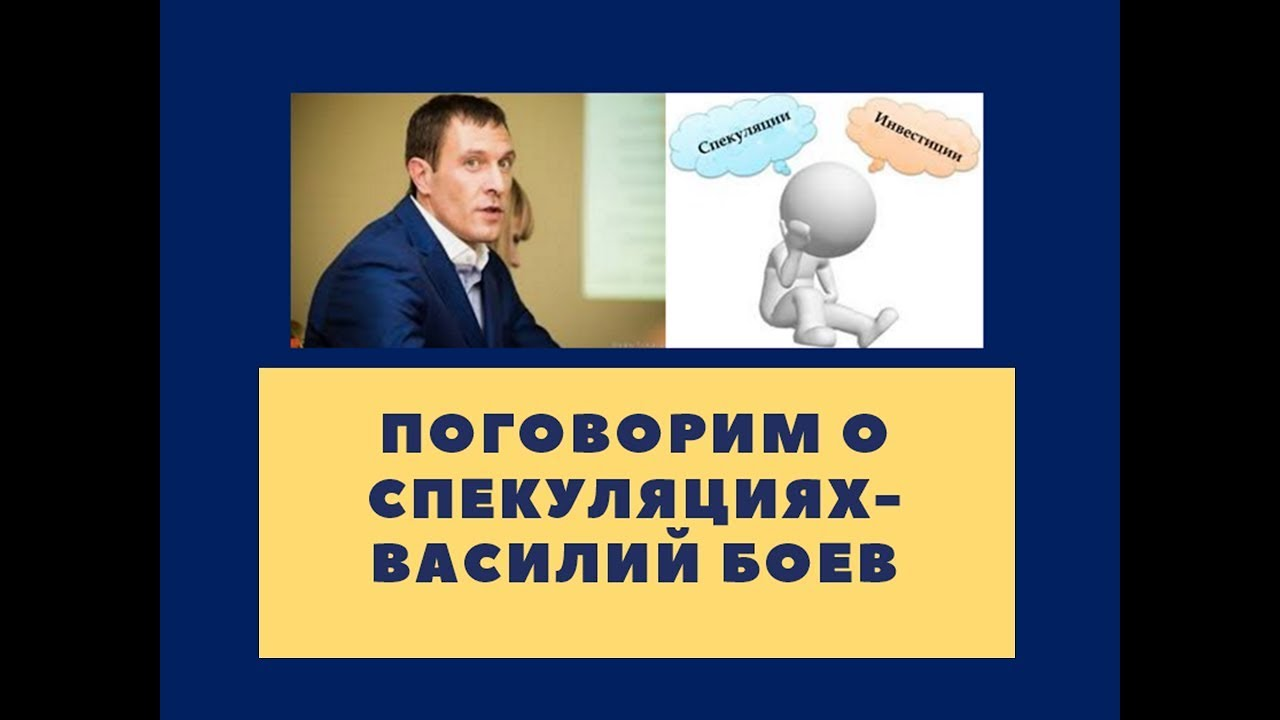Поговорим о спекуляциях- Василий Боев