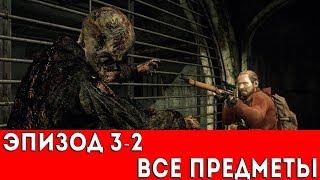 RESIDENT EVIL: REVELATIONS 2 - ЭПИЗОД 3-2 (ВСЕ ПРЕДМЕТЫ)