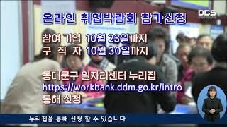 온라인 취업박람회 개최