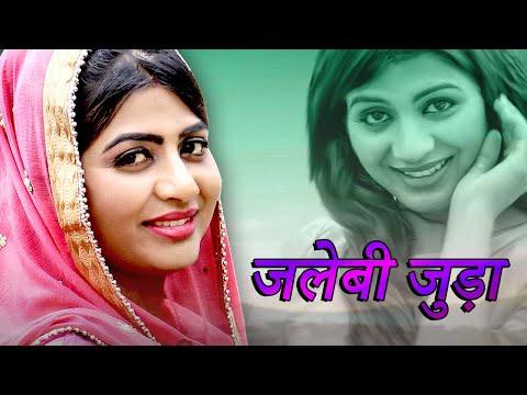 जलेबी जुड़ा || Most Popular Haryanvi DJ Song 2018 || Sonika Singh || Deepak Hooda || Chirag Films