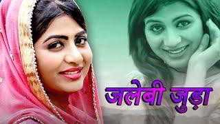 जलेबी जुड़ा || Most Popular Haryanvi DJ Song 2017 || Sonika Singh || Deepak Hooda || Chirag Films