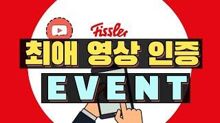 초특급 이벤트!! 휘슬러 구독자 최애 영상 인증 이벤트…