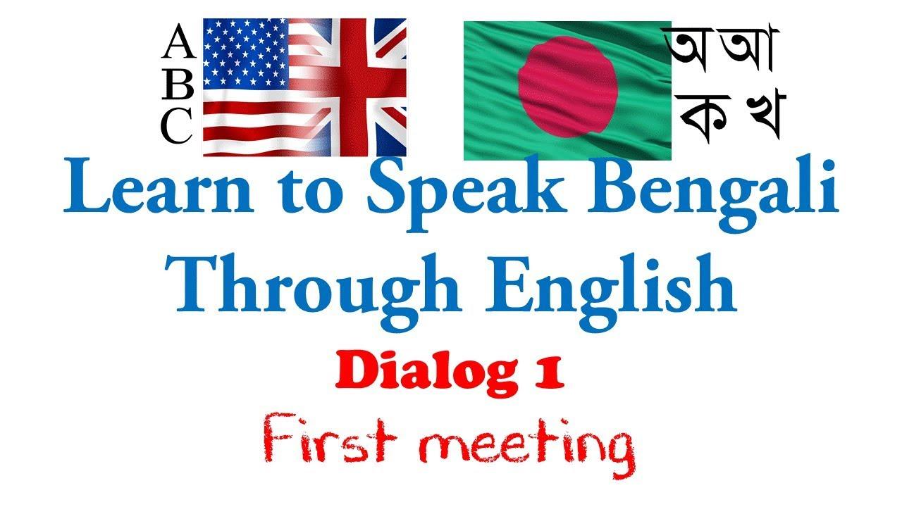 Bengali conversation