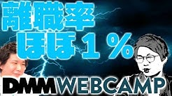 【PR】転職成功率98%!DMM WEBCAMPキャリアアドバイザーに就職の強さの秘訣をインタビュー