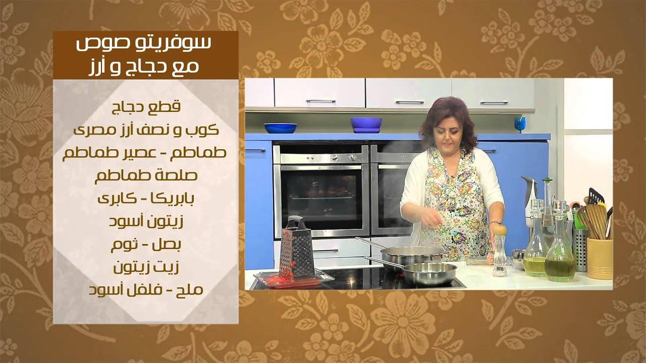 شوربة الطماطم - صوص الطماطم مع سباجيتى - سوفريتو صوص مع دجاج وأرز : عيش وملح حلقة كاملة