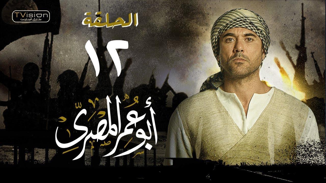 مسلسل أبو عمر المصري - الحلقة الثانية عشر   أحمد عز   Abou Omar Elmasry - Eps 12