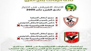بالفيديو|الزمالك يطالب الكاف بأحقيته في لقب نادي القرن بعد فوز أحمد أحمد