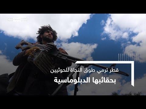 قطر ترمي طوق النجاة للحوثيين بحقائبها الدبلوماسية  - نشر قبل 7 ساعة