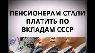 Пенсионерам стали платить по вкладам СССР