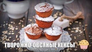 Творожно-овсяные кексы — видео рецепт